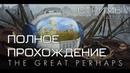 THE GREAT PERHAPS - Космонавт вне времени Полное прохождение