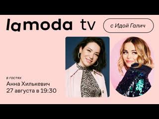 Lamoda TV: снова в школу с Идой Галич и Анной Хилькевич
