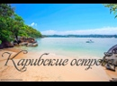 КарибыНеизведанные_островаDiscovery_Channel