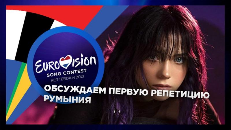 LIVE Смотрим репетиции конкурса Евровидение 2021 (Румыния)