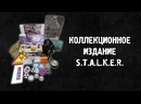 Коллекционное издание S.T.A.L.K.E.R.