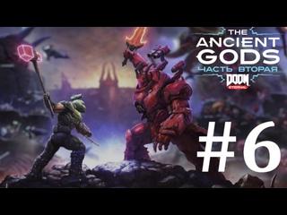 DOOM Eternal: The Ancient Gods - Part Two [Серия 6]