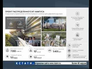 Студенческий городок - кампус мирового уровня - будет создан на базе университета Лобачевского