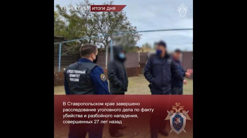 СК России итоги дня 17 06 2021