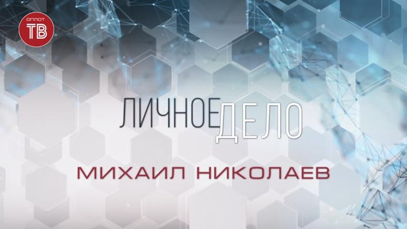 Личное дело Михаил Николаев 20 03 21