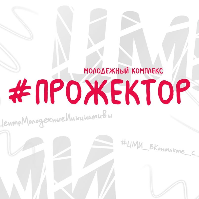Афиша событий #ЦМИ с 21 по 27 декабря, изображение №4