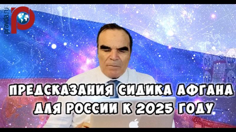 Предсказания Сидика Афгана для России к 2025 году
