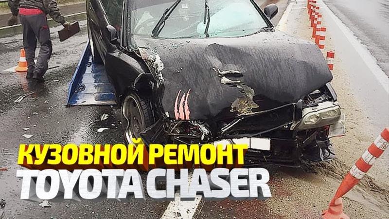 Большой выпуск Кузовной ремонт Тойота Чайзер Замена четверти рихтовка сварка вытяжка