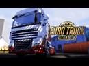 СтримEuro Track Simulator 2Конвой Тащим груз1824