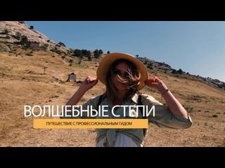 Путешествие «По всему Крыму» с