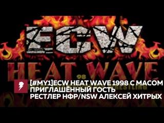 [#My1] ECW Heat Wave 1998 с Масом. Приглашённый гость Алексей Хитрых.