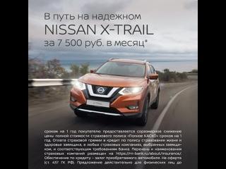 Специальное предложение на покупку надежного Nissan X-Trail