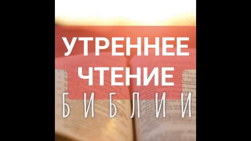 УТРЕННЕЕ ЧТЕНИЕ БИБЛИИ 23 сентября