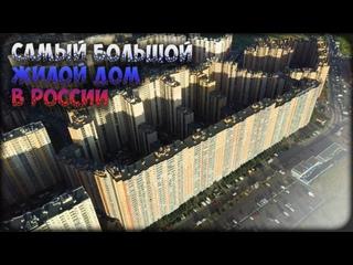 Самый большой жилой дом в России