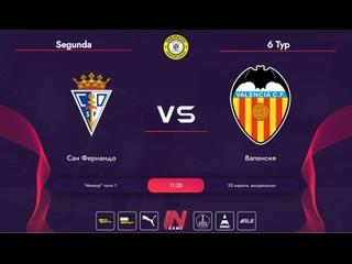 Parimatch Amateur League | Segunda | Сан Фернандо - Валенсия | 6 тур