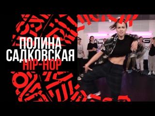 ПОЛИНА САДКОВСКАЯ // Hip-Hop