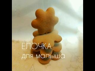 ЁЛОЧКА (3d)