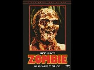 Пожиратели плоти (1979) Zombi 2