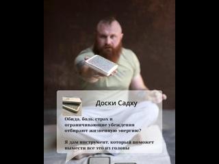 ДОСКИ САДХУ КИРОВ kullanıcısından video