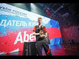 Гранд-финал Кубка России по интерактивному футболу 2021   Как это было