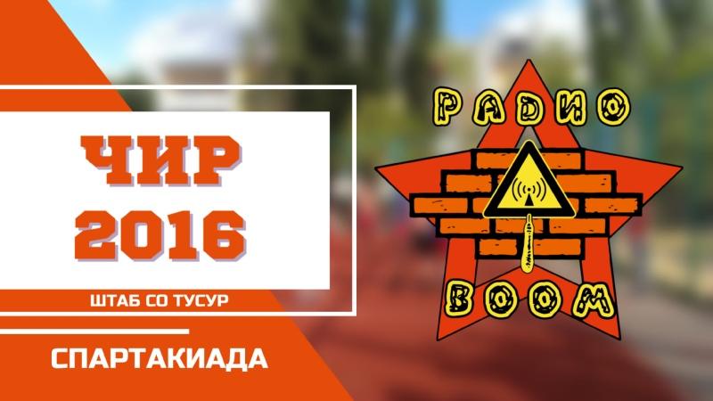 ССО «РадиоBOOM» им. Л.А. Бокова 2016 - Чирлидинг