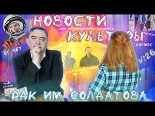 Новости культуры РДК им. Солдатова №26 . Анонс концерта...