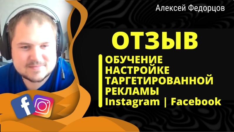 Отзыв обучение на таргетолога Таргетолог обучение facebook