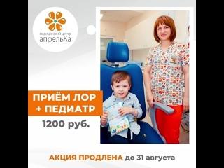 Приём ЛОР + педиатр 1200 руб.
