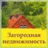 Загородная недвижимость Ломоносовского района