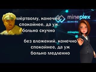 MinePlex bot мертвому конечно спокойнее так же и без вложений покупаем Plex запускаем Main в стейкинг