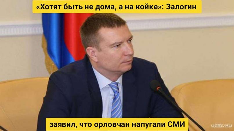 «Хотят быть не дома, а на койке»: Залогин заявил, что орловчан напугали СМИ