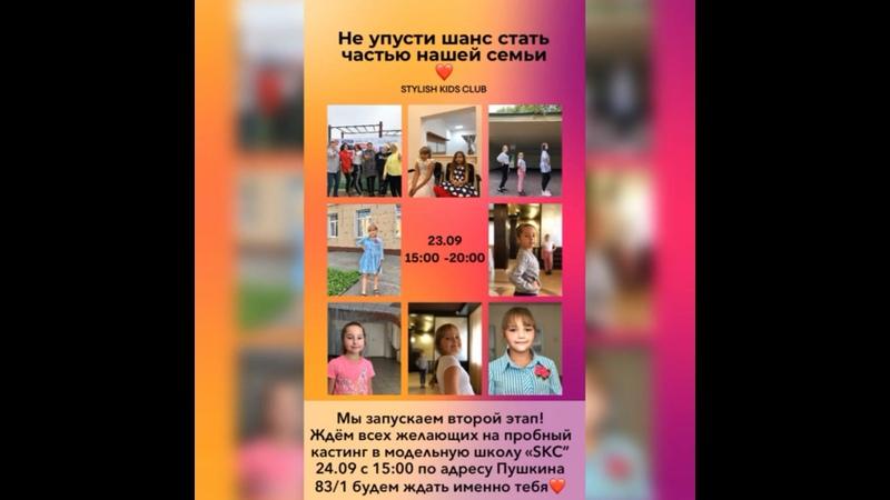 Видео от Модельная школа Stylish kids club