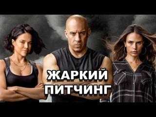 Жаркий питчинг | «Форсаж 9» / Pitch Meeting | F9: The Fast Saga [rus]