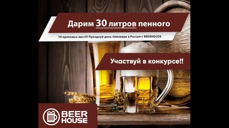 Розыгрыш на день пивовара