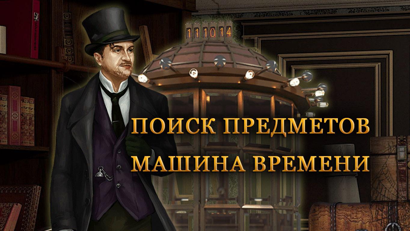 Поиск предметов: Машина времени | Hidden Object: Time Machine Multi18 x64 (Rus)