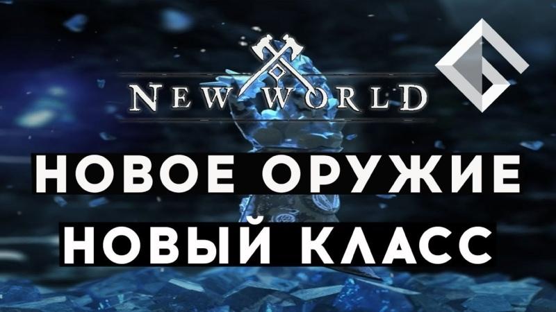 MMORPG NEW WORLD НОВОЕ ОРУЖИЕ НОВЫЙ КЛАСС МАГИЧЕСКАЯ ПЕРЧАТКА ЛЬДА И ВСЕ ЧТО О НЕЙ ИЗВЕСТНО
