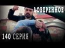 Турецкий сериал Доверенное - 140 серия русская озвучка