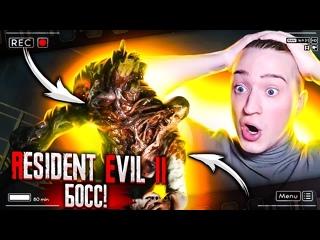 [AndyFy] ТОТ БЫЛ НЕ БОСС, ВОТ ЭТО БОСС! БИТВА С СИЛЬНЫМ И СТРАШНЫМ МОНСТРОМ! Resident Evil 2 Remake #4