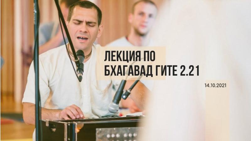 Махимарнава пр Лекция БГ 2 21 14 10 2021