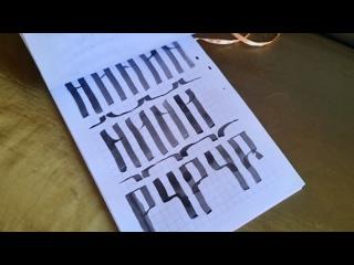 Каллиграфические работы с курса «Знакомство с каллиграфией» для детей