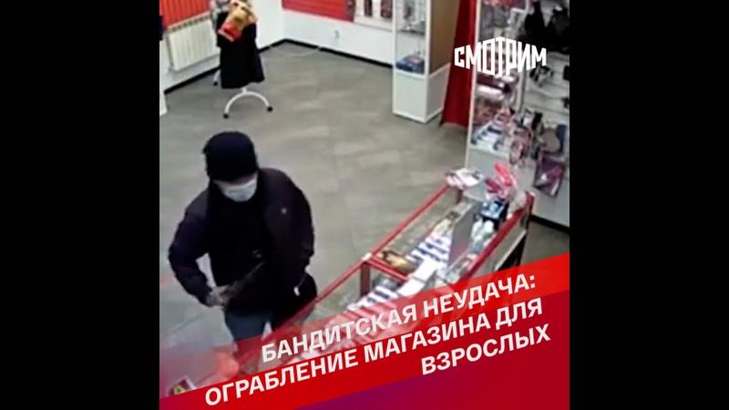 Бандитская неудача ограбление магазина для взрослых