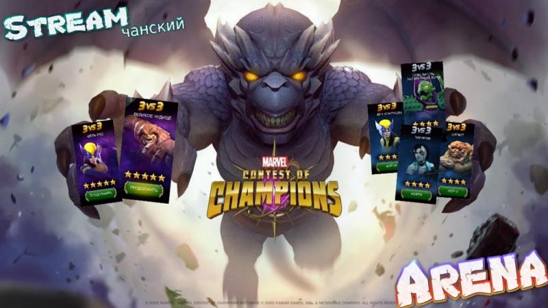 Marvel Битва Чемпионов Stream 331 Исследуем Орену х2