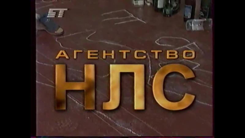 т с Агентство НЛС 2 БТ 18 11 2003 14 серия
