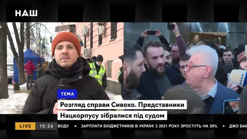 Представники Нацкорпусу зібрались під судом через розгляд справи Сивохо НАШ 21