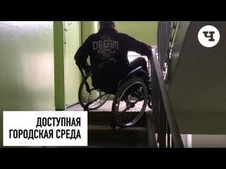 Жизнь инвалида в Чертаново
