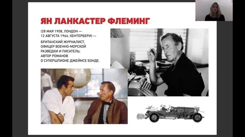 Презентация книги Яна Флеминга «Волшебный автомобиль Чих Чих Бум Бум»