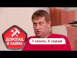 ДОРОГАЯ, Я ЗАБИЛ   ТРАКТОРИСТ-РОМАНТИК   1 СЕЗОН, 5 ВЫПУСК