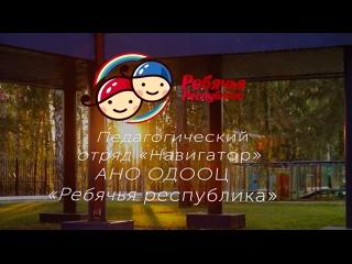 Видеовизитка. Педагогический отряд «Навигатор» (АНО ОДООЦ «Ребячья Республика»)