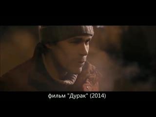 отрывок из фильма Дурак 2014