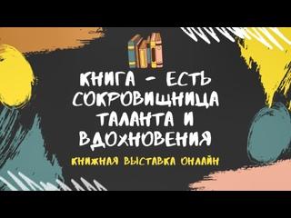 """""""Книга - есть сокровищница таланта и вдохновения"""" Виртуальная книжная выставка."""